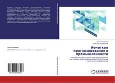Bookcover of Нечеткое прогнозирование в промышленности