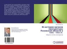 Из истории органов прокуратуры Псковской области в 1945 - 1955 гг.的封面
