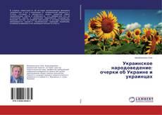 Portada del libro de Украинское народоведение: очерки об Украине и украинцах