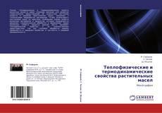 Portada del libro de Теплофизические и термодинамические свойства растительных масел