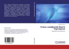 Обложка Стиль симфоний Авета Тертеряна