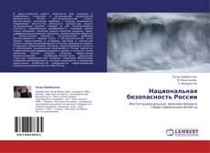 Национальная безопасность России kitap kapağı