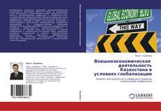 Buchcover von Внешнеэкономическая   деятельность Казахстана в  условиях глобализации