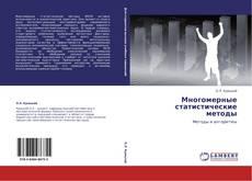 Обложка Многомерные статистические методы