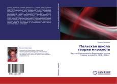 Обложка Польская школа теории множеств
