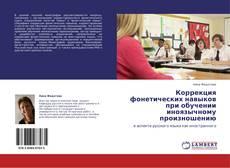 Capa do livro de Коррекция фонетических навыков при обучении иноязычному произношению
