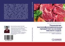 Технология высокофункциональных продуктов на основе мясного сырья kitap kapağı