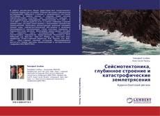 Copertina di Сейсмотектоника, глубинное строение и катастрофические землетрясения