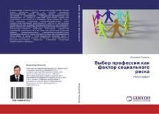 Bookcover of Выбор профессии как фактор социального риска