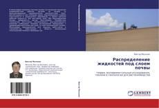 Bookcover of Распределение жидкостей под слоем почвы