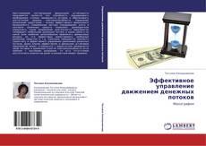 Bookcover of Эффективное управление движением денежных потоков