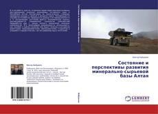 Copertina di Состояние и  перспективы развития минерально-сырьевой базы Алтая