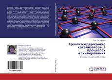 Bookcover of Цеолитсодержащие катализаторы в процессах алкилирования