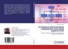 ER-модель репозитория поддержки решения задачи QSAR kitap kapağı