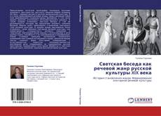 Copertina di Светская беседа как речевой жанр русской культуры XIX века
