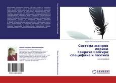 Обложка Система жанров   лирики   Генриха Сапгира:  специфика и поэтика