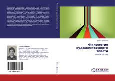 Bookcover of Филология художественного текста