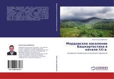 Capa do livro de Мордовское население Башкортостана в начале XXI в.