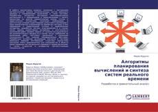 Copertina di Алгоритмы планирования вычислений и синтеза систем реального времени