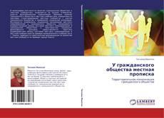 Borítókép a  У гражданского общества местная прописка - hoz