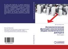 Bookcover of Аксиологическая функция неологизмов медиа-политического дискурса