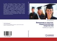 Обложка Введение в научно-педагогическое творчество