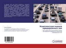 Bookcover of Комплексная оценка придорожных зон