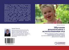 Copertina di Обучение дошкольника с использованием игр