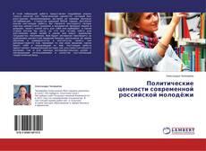 Bookcover of Политические ценности современной российской молодёжи