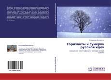 Обложка Горизонты и сумерки русской идеи