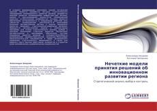 Bookcover of Нечеткие модели принятия решений об инновационном развитии региона