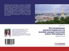 Couverture de Исследование удовлетворенности жилой средой жителей Санкт-Петербурга