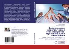 Couverture de Формирование педагогической мобилизационно-функциональной компетенции