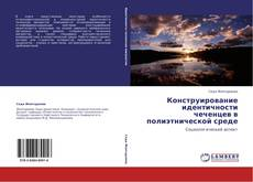 Bookcover of Конструирование идентичности чеченцев в полиэтнической среде