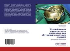 Bookcover of Устройства из композитного материала  для обтурации кишечных свищей