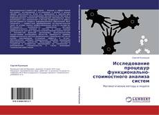 Исследование процедур функционально-стоимостного анализа систем kitap kapağı