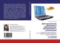 Обложка Дистанционное обучение в образовании: организация и реализация