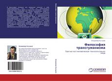 Bookcover of Философия трансгуманизма