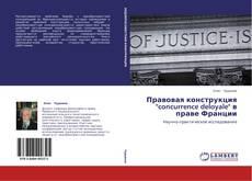 "Правовая конструкция ""concurrence deloyale"" в праве Франции kitap kapağı"