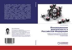 Bookcover of Инновационная деятельность в Российской Федерации