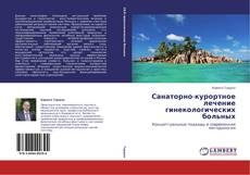Bookcover of Санаторно-курортное лечение гинекологических больных
