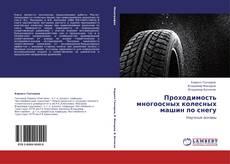 Bookcover of Проходимость многоосных колесных машин по снегу