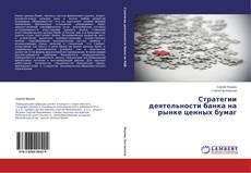 Bookcover of Стратегии деятельности банка на рынке ценных бумаг