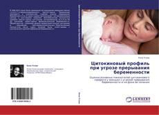 Bookcover of Цитокиновый профиль при угрозе прерывания беременности