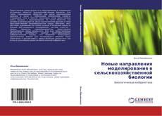 Portada del libro de Новые направления моделирования в сельскохозяйственной биологии