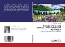 Психологические аспекты экологической культуры kitap kapağı