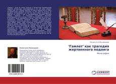 """Bookcover of """"Гамлет"""" как трагедия жертвенного подвига"""