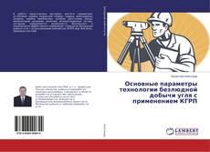 Bookcover of Основные параметры технологии безлюдной добычи угля с применением КГРП