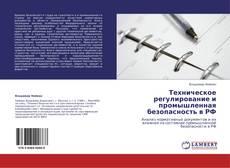 Bookcover of Техническое регулирование и промышленная безопасность в РФ