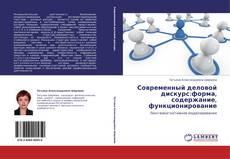 Bookcover of Современный деловой дискурс:форма, содержание, функционирование